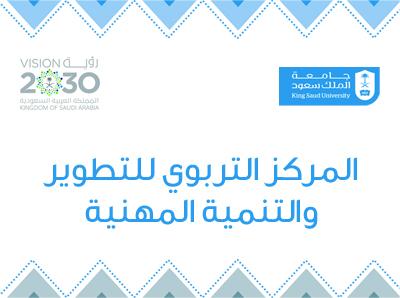 المركز التربوي للتطوير والتنمية المهنية يوقع عقد تعاون مع شركة ديار نجد