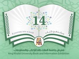 جامعة الملك سعود متمثلة بعمادة شؤون المكتبات تشارك في معرض جامعة الملك خالد للكتاب والمعلومات