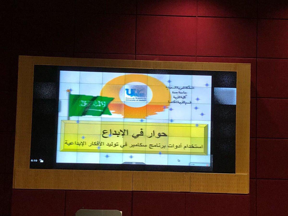 ورشة تدريبية في الإبداع واستخدام أدوات برنامج سكامبر للطلبة المتفوقين والموهوبين بالجامعة