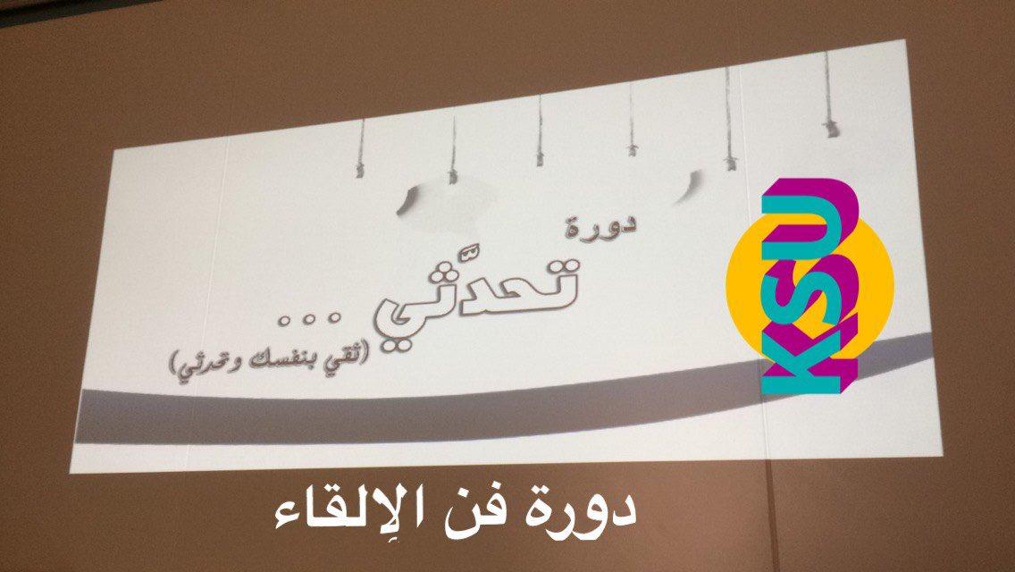 """دورة """" فن الإلقاء"""" للطالبات المتفوقات والموهوبات بالجامعة"""
