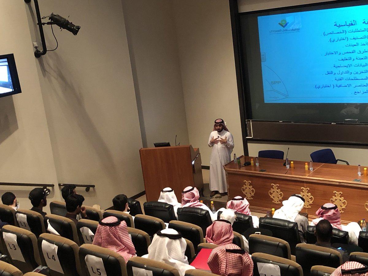 برنامج المهني السعودي للطلبة المتفوقين والموهوبين بالجامعة