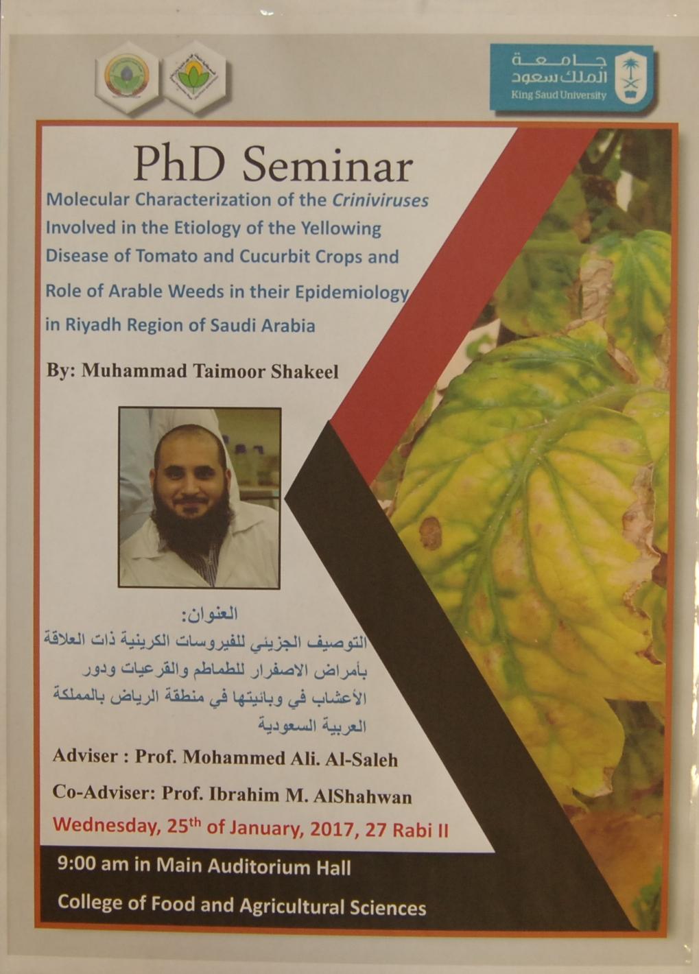 52- اليوم عرض نتائج رسالة دكتوراه  بكلية علوم الأغذية والزراعة.