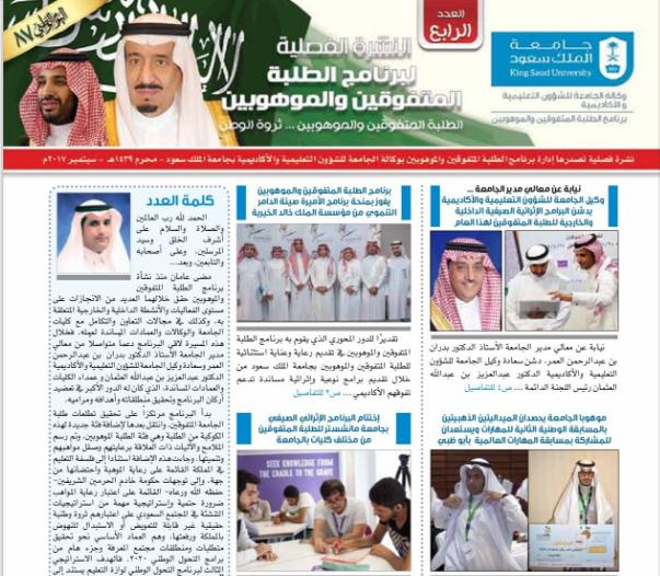 صدور العدد الرابع من النشرة الفصلية لبرنامج الطلبة المتفوقين والموهوبين بالجامعة