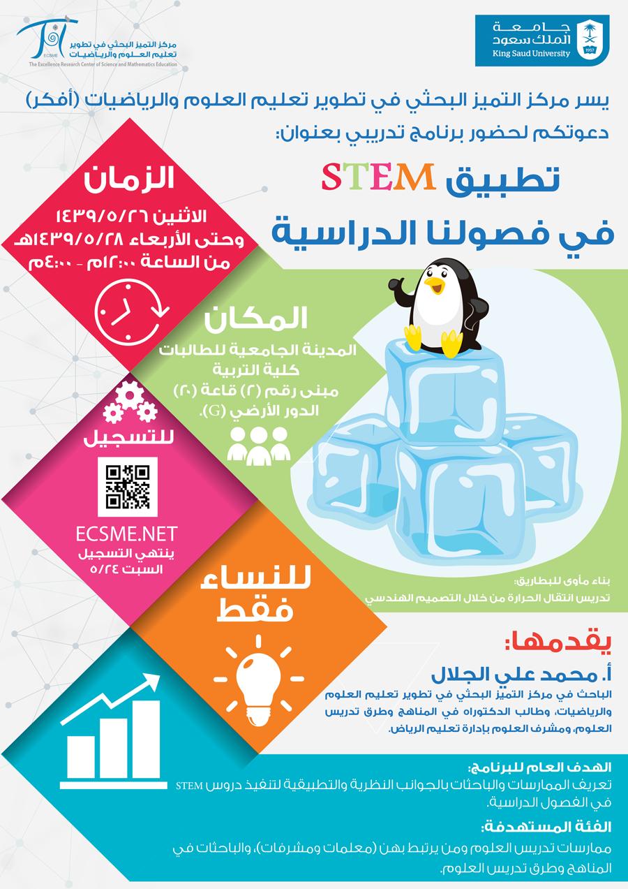 برنامج تدريبي: بعنوان:تطبيق STEM في فصولنا الدراسية