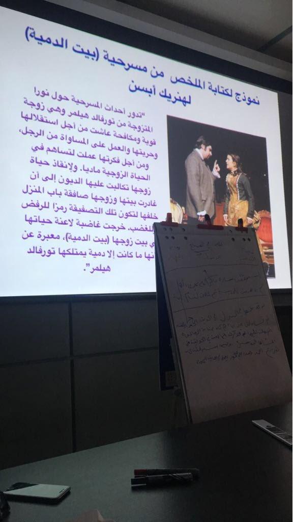 دورة كتابة النص المسرحي لموهوبات الجامعة