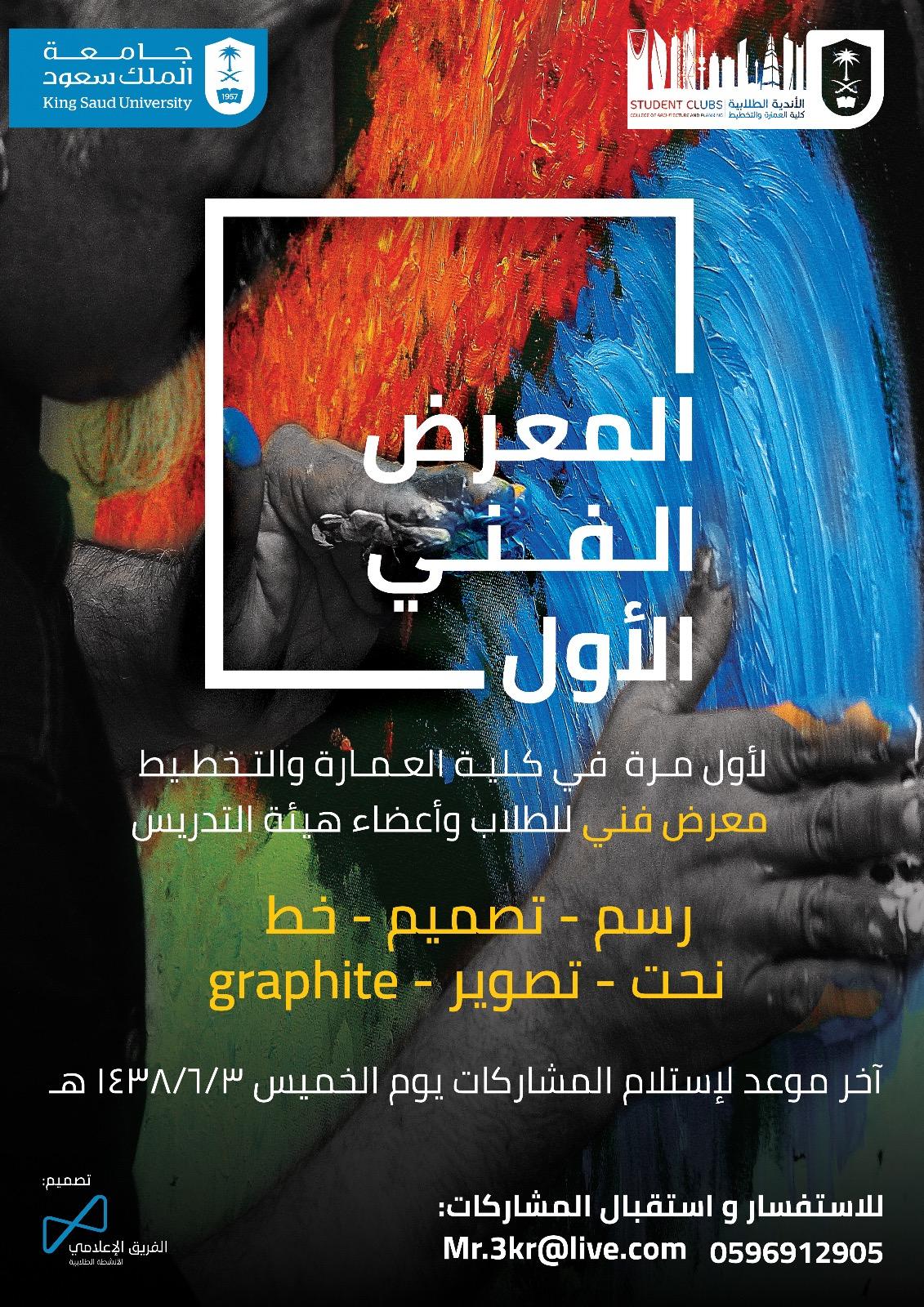 النادي الثقافي يُنظم اللجنة الخاصة بتدشين فعالية معرض الفنون