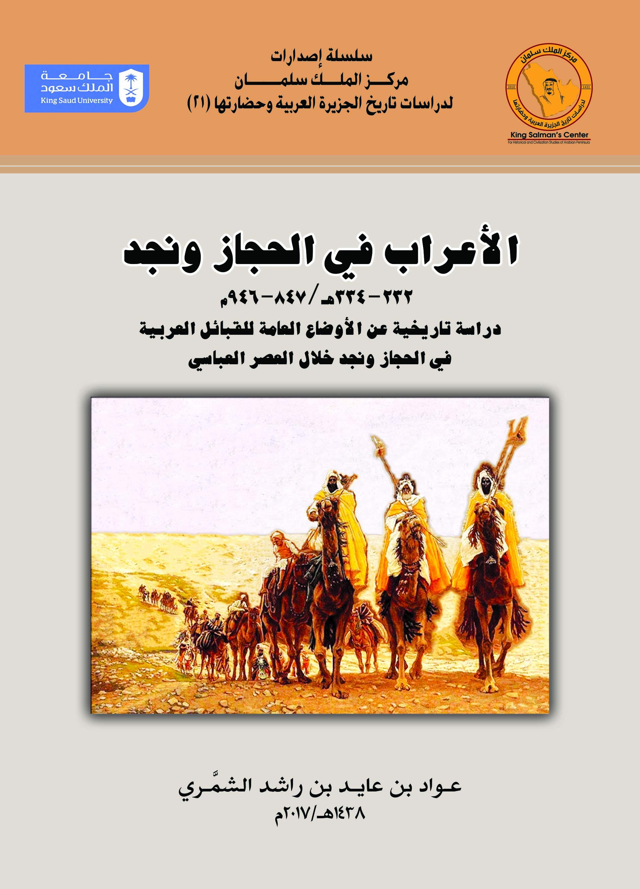 كتاب الأعراب في الحجاز ونجد 232-334هـ/847-946م ((أحدث إصدارات المركز))