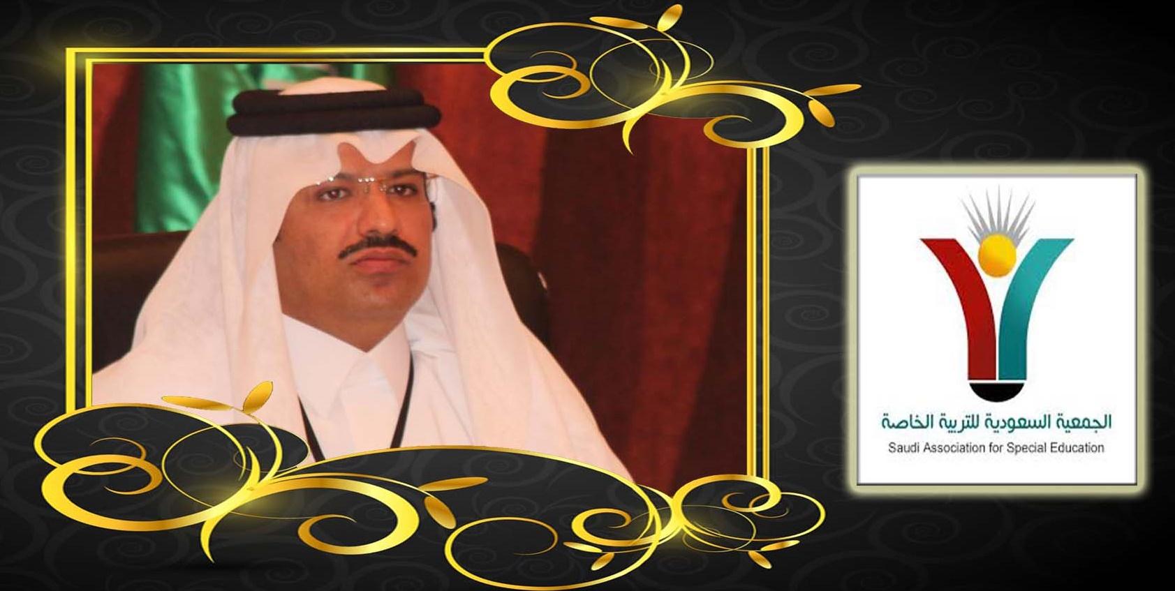 تعيين الدكتور ناصر العجمي رئيساً لمجلس الجمعية السعودية للتربية الخاصة