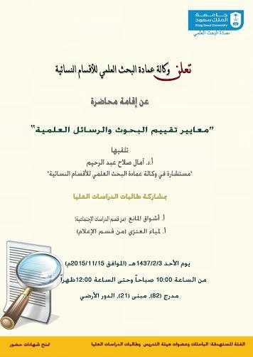 محاضرة (معايير تقييم البحوث والرسائل العلمية )تقيمها وكالة عمادة البحث العلمي للأقسام النسائية