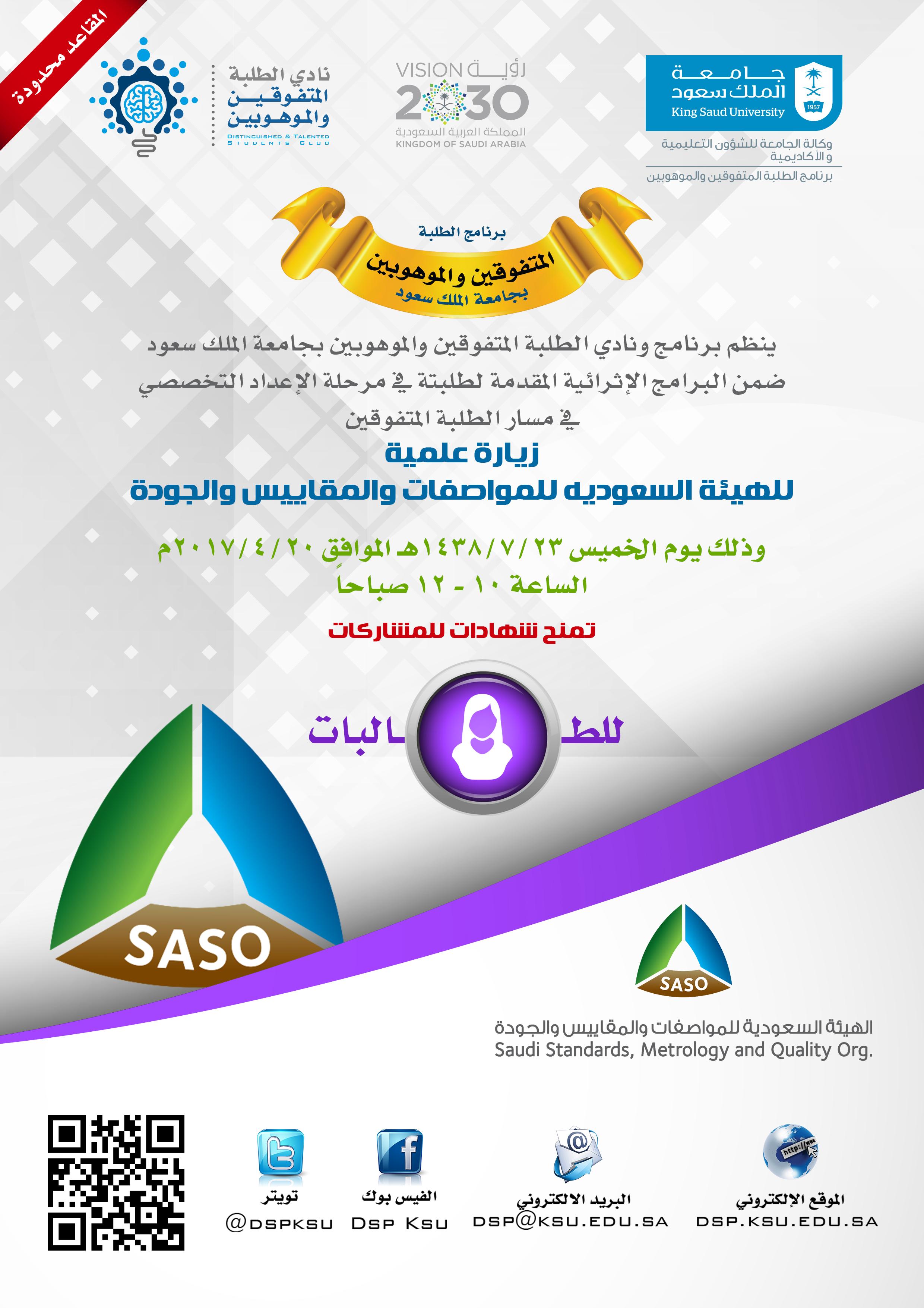 ينظم برنامج ونادي الطلبة المتفوقين والموهوبين زيارة علمية للهيئة السعودية للمواصفات والمقاييس والجودة