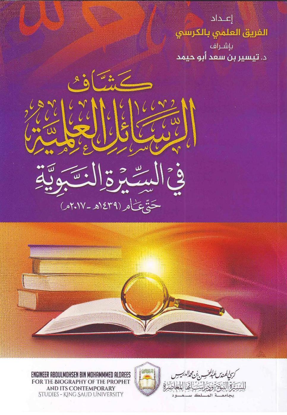 صدور كتاب كشاف الرسائل العلمية في السيرة النبوية (حتى عام 1439هـ)