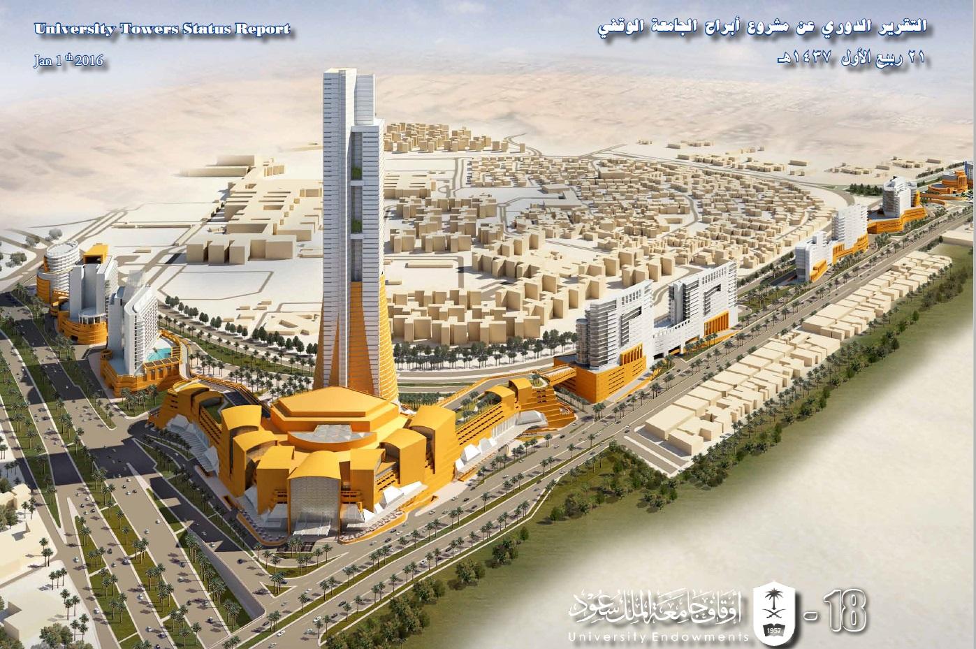 اصدار التقرير الدوري الثامن عشر عن مشروع أبراج الجامعة الوقفي