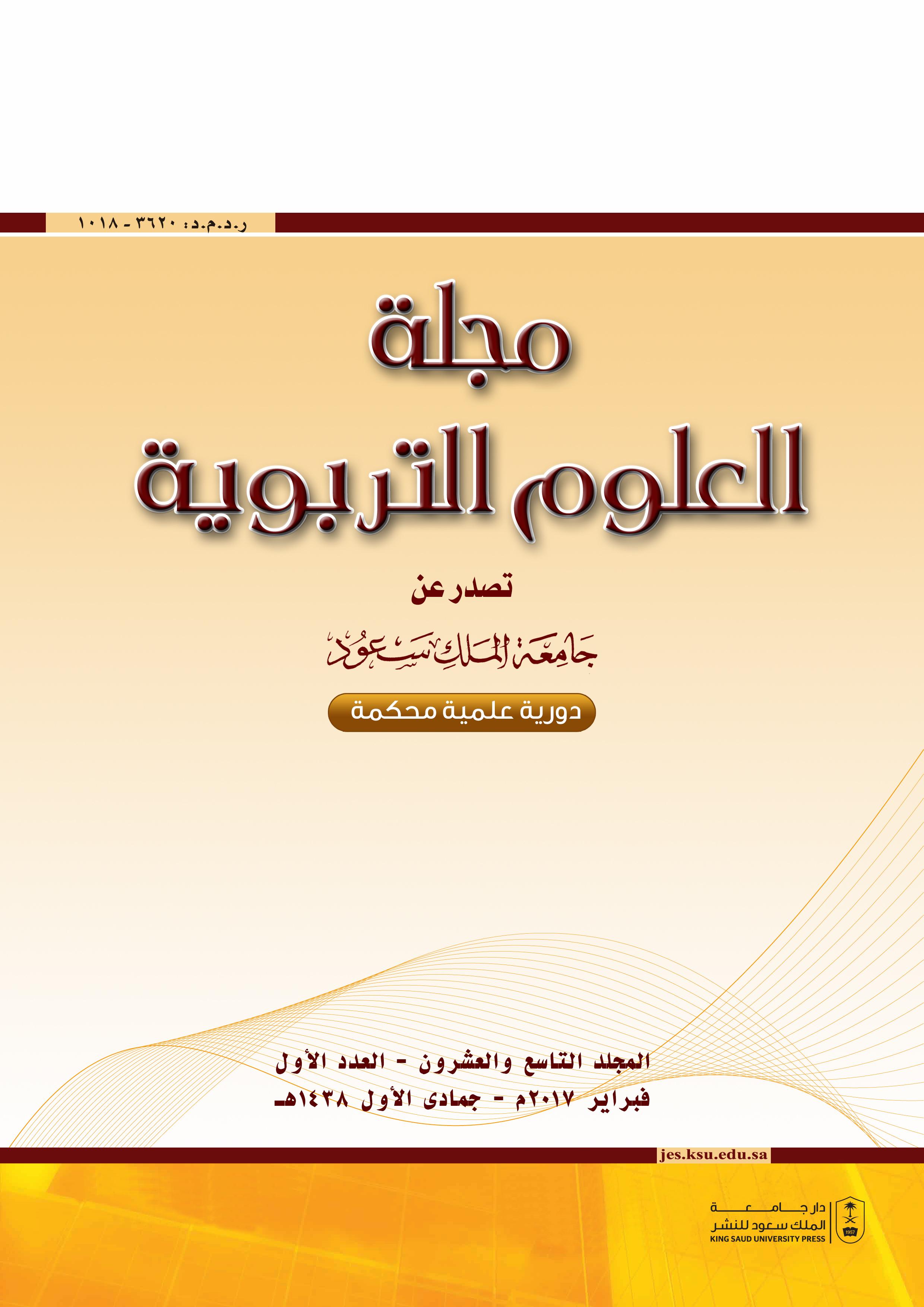 صدور العدد الأول من المجلد التاسع والعشرين  من مجلة العلوم التربوية.