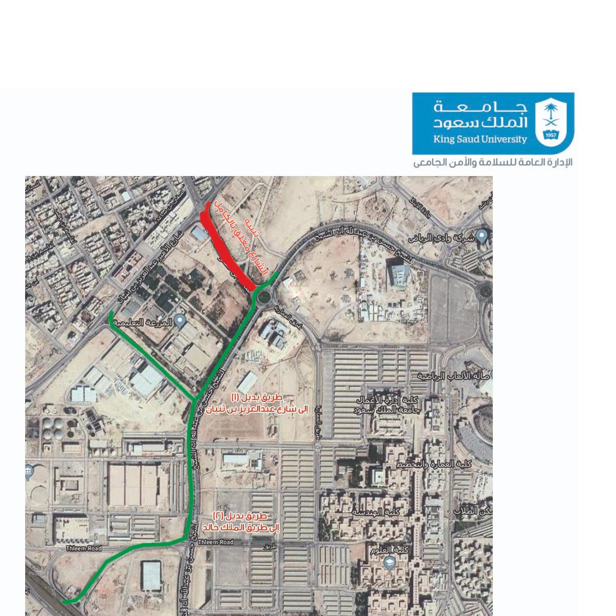 إغلاق مسار الدخول والخروج للبوابة رقم (5) على شارع الأمير عبدالعزيز بن ثنيان