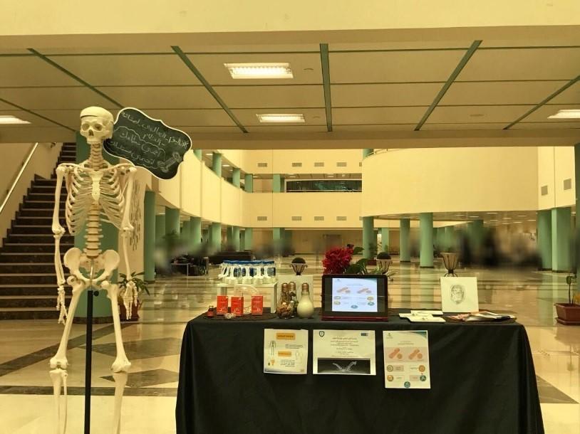 كلية العلوم تشارك في اليوم العالمي لهشاشة العظام
