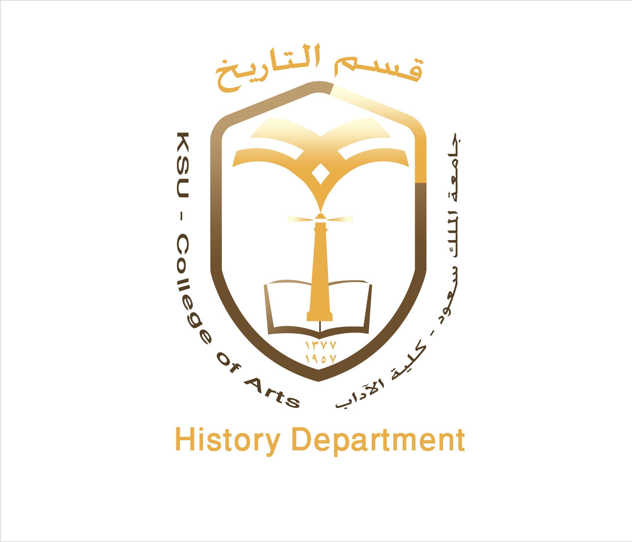 إعلان عن موعد الاختبار التحريري للمتقدمين والمتقدمات على برامج الدراسات العليا بقسم التاريخ