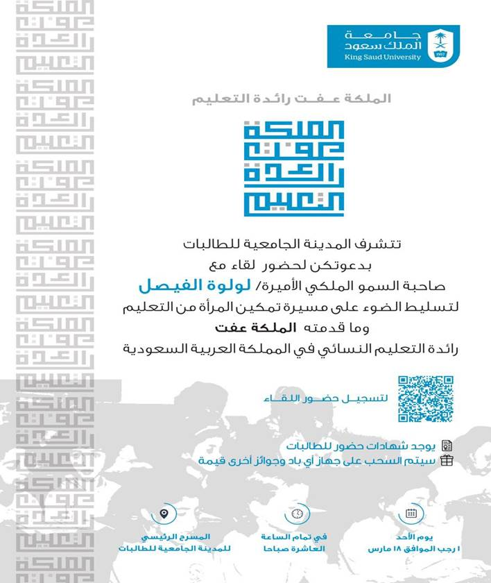 """Queen Effat - the Pioneer of Female Education"" to be Held at KSU"