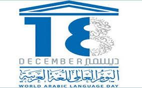 مركز التدريب اللغوي يقدم دورات مجانية ليوم اللغة العالمي
