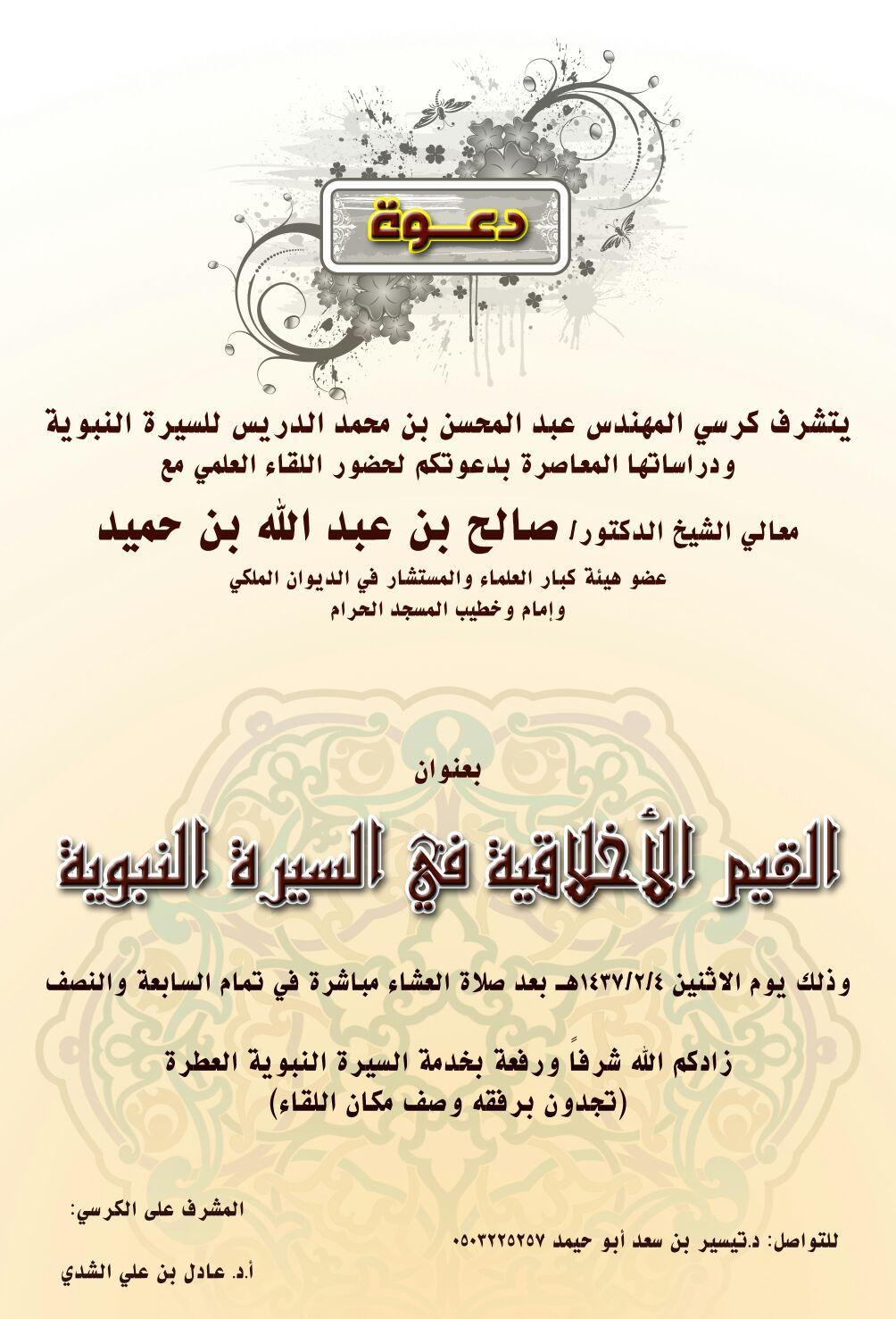 معالي الشيخ الدكتور/ صالح بن عبد الله بن حميد ضيف اللقاء الشهري
