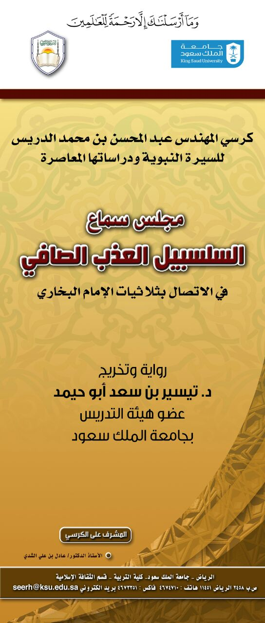 إنهاء مجلس سماع السلسبيل العذب الصافي في ثلاثيات الإمام البخاري -رحمه الله- بالإسناد المتصل