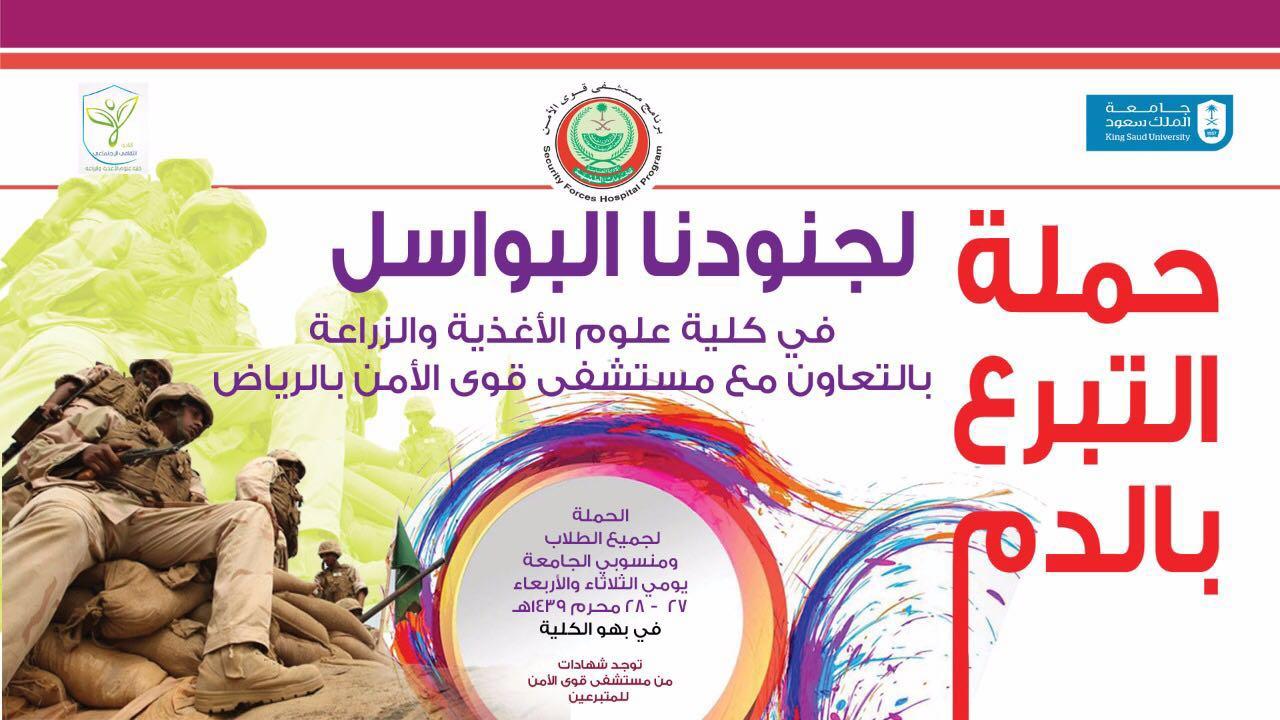 12- غداً في كلية علوم الأغذية والزراعة تنطلق حملة التبرع بالدم لجنودنا البواسل .