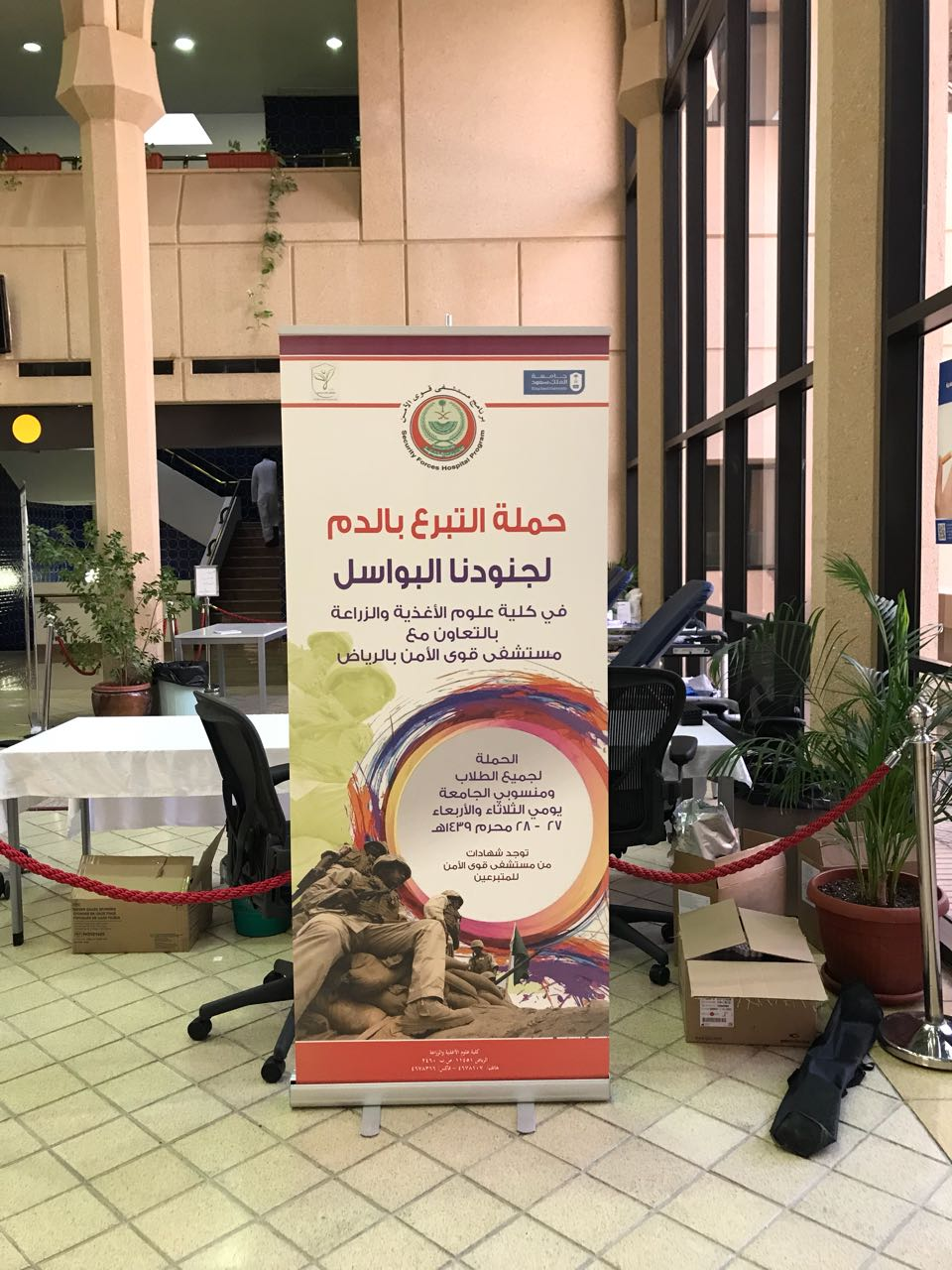 14- اختتام فعاليات حملة التبرع بالدم في كلية علوم الأغذية والزراعة.