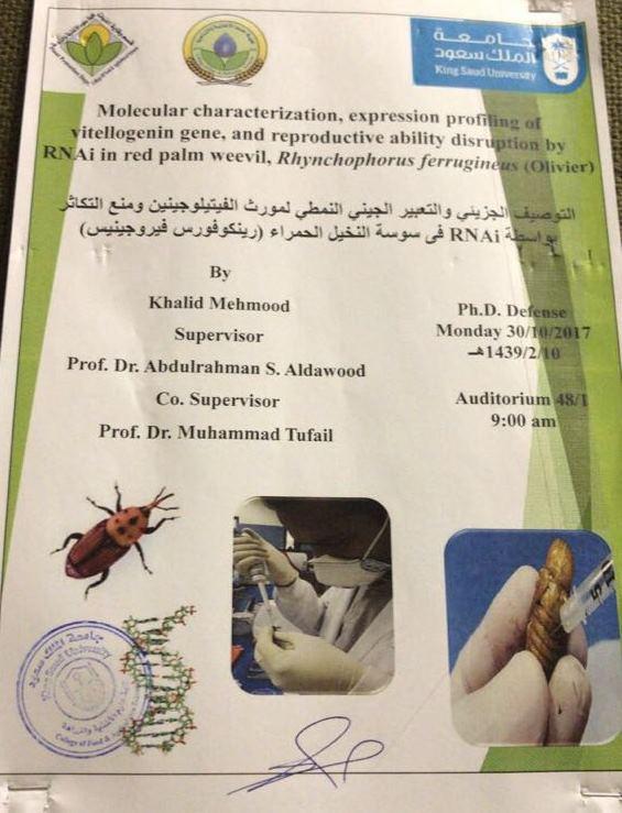 17- اليوم عرض نتائج رسالة دكتوراه بكلية علوم الأغذية والزراعة .