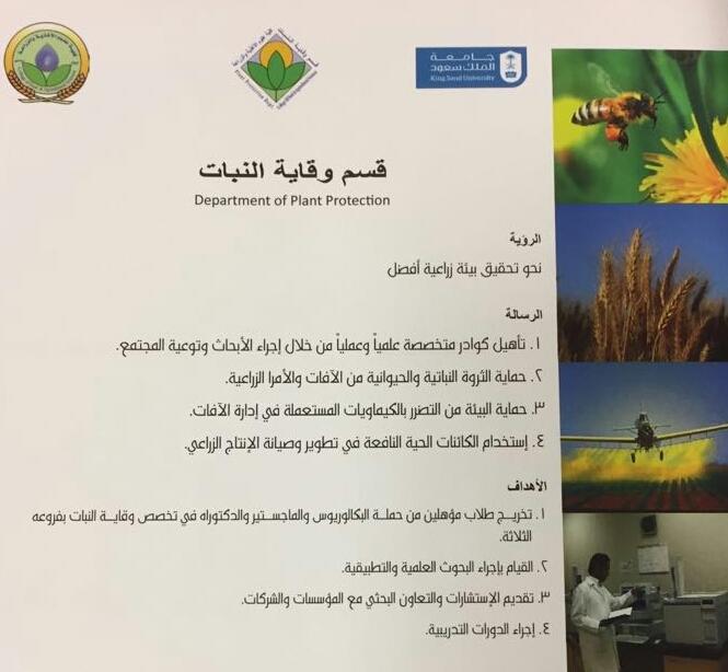 19- غدا اللقاء التعريفي لطلبة قسم وقاية النبات في كلية علوم الأغذية والزراعة.