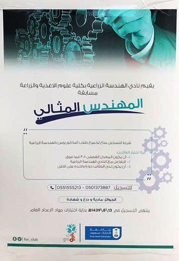 26- مسابقة المهندس المثالي في كلية علوم الأغذية والزراعة