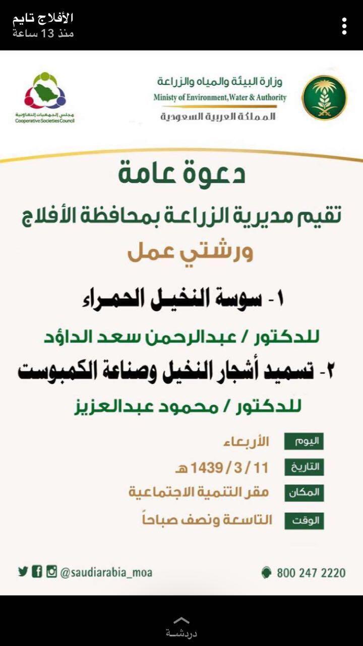 39- كلية علوم الأغذية والزراعة تشارك في ورشة عمل في محافظة الأفلاج.