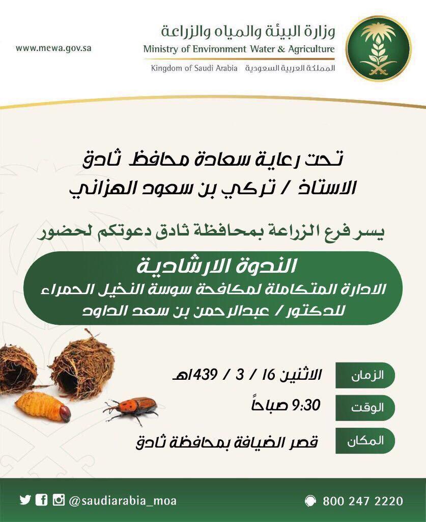 42- عضو هيئة التدريس بكلية علوم الأغذية والزراعة الداود يحاضر في محافظة ثادق.