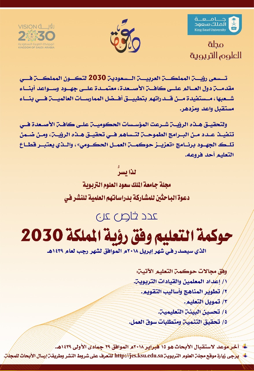 مجلة العلوم التربوية تصدر عدد خاص عن حوكمة التعليم وفق رؤية المملكة 2030
