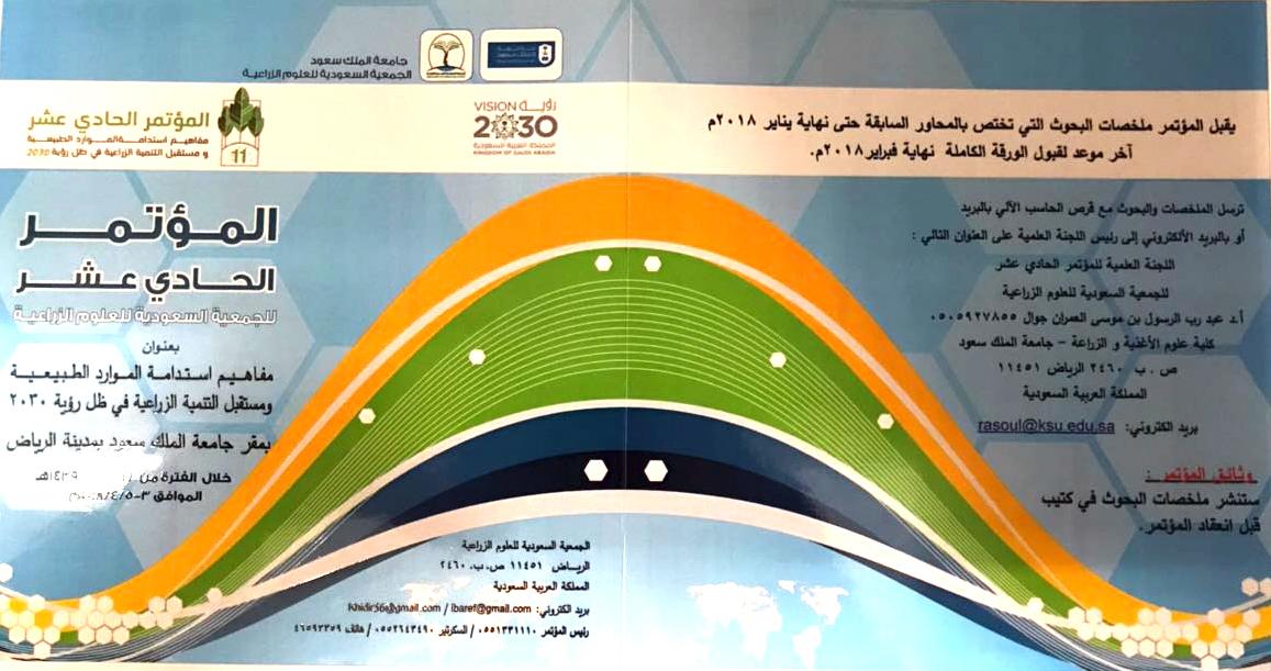 58-المؤتمر الحادي عشر للجمعية السعودية للعلوم الزراعية في رجب 1439هـ