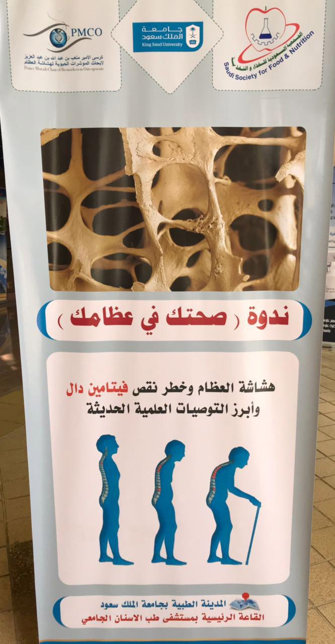 """90- """"صحتك في عظامك """"   ندوة علمية  للجمعية السعودية للغذاء والتغذية."""