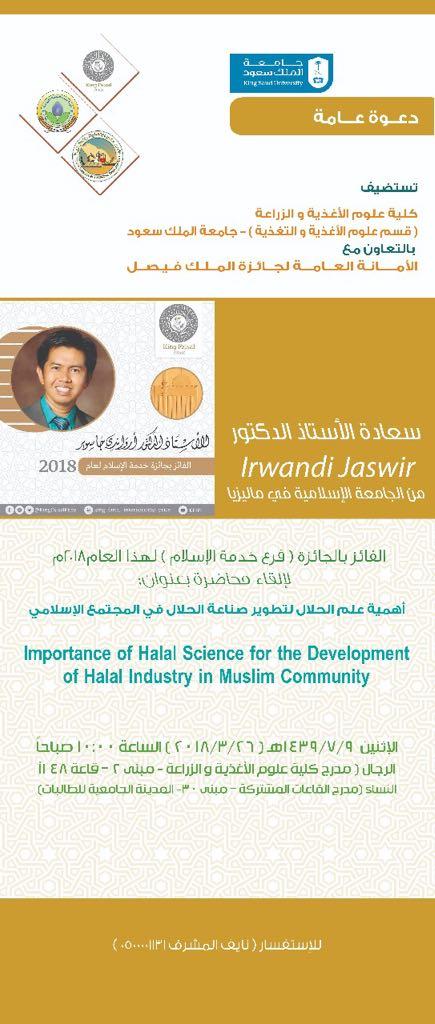104 - كلية علوم الأغذية والزراعة تستضيف الفائز بجائزة الملك فيصل العالمية لخدمة الإسلام.