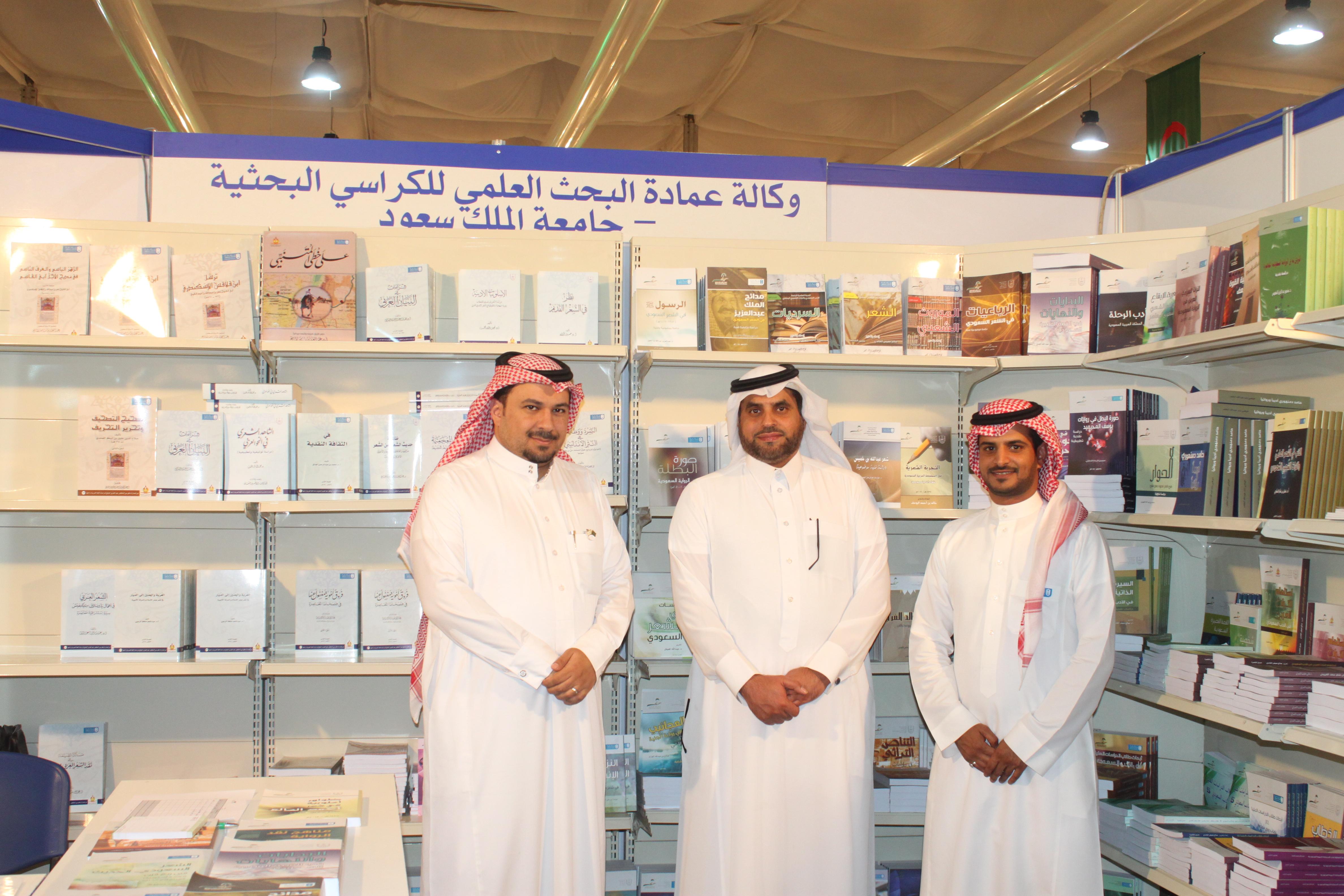 """وكالة عمادة البحث العلمي للكراسي البحثية في معرض جدة الدولي للكتاب """"الكتاب حضارة"""""""