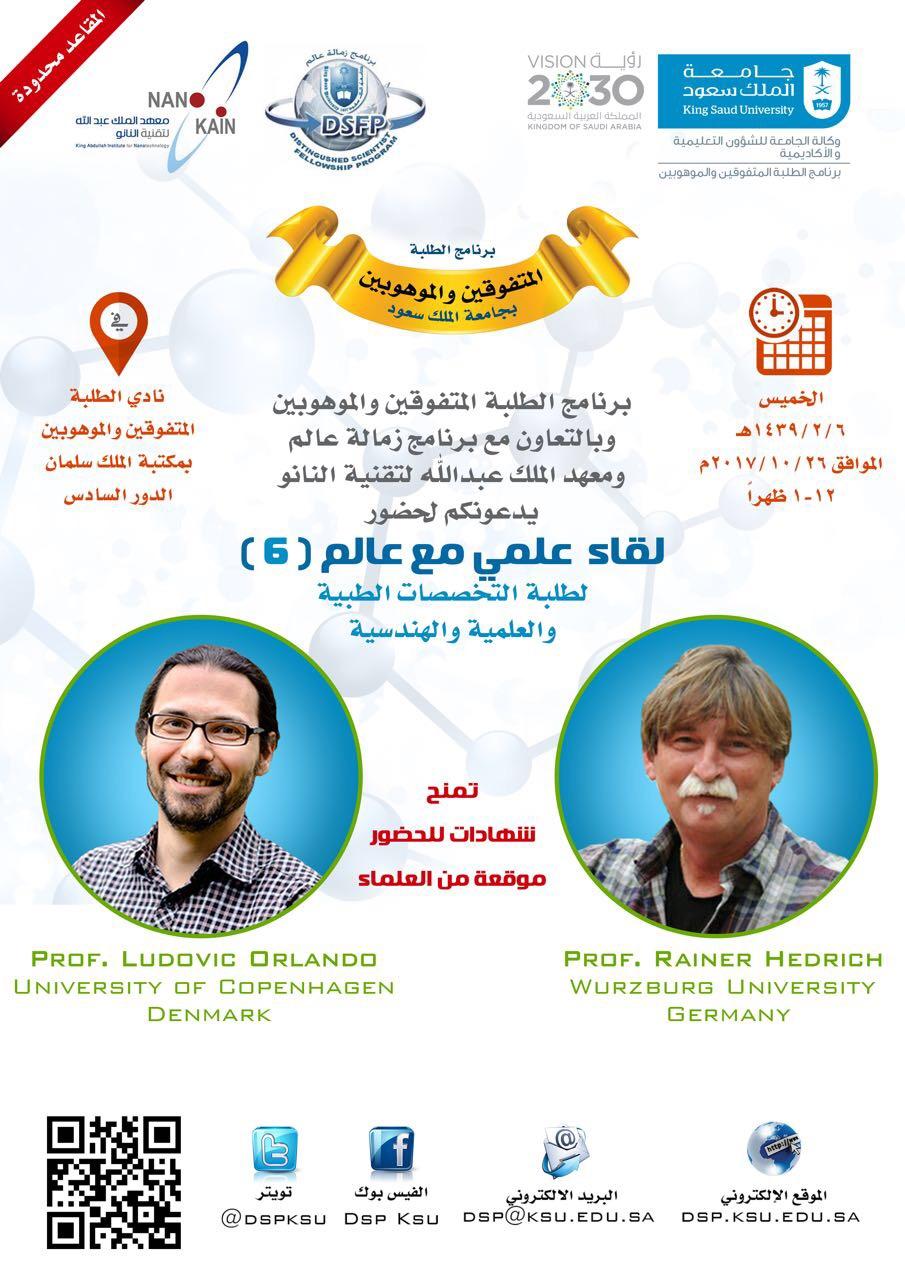 لقاء علمي مع عالم (6) للطلبة المتفوقين بالجامعة