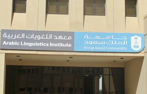 تجديد لافتات معهد اللغويات العربية