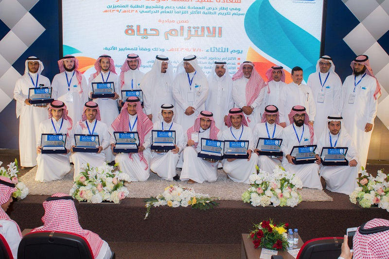 جامعة الملك سعود تكرم ١٣٩ من الطلاب و الطالبات المتميزين