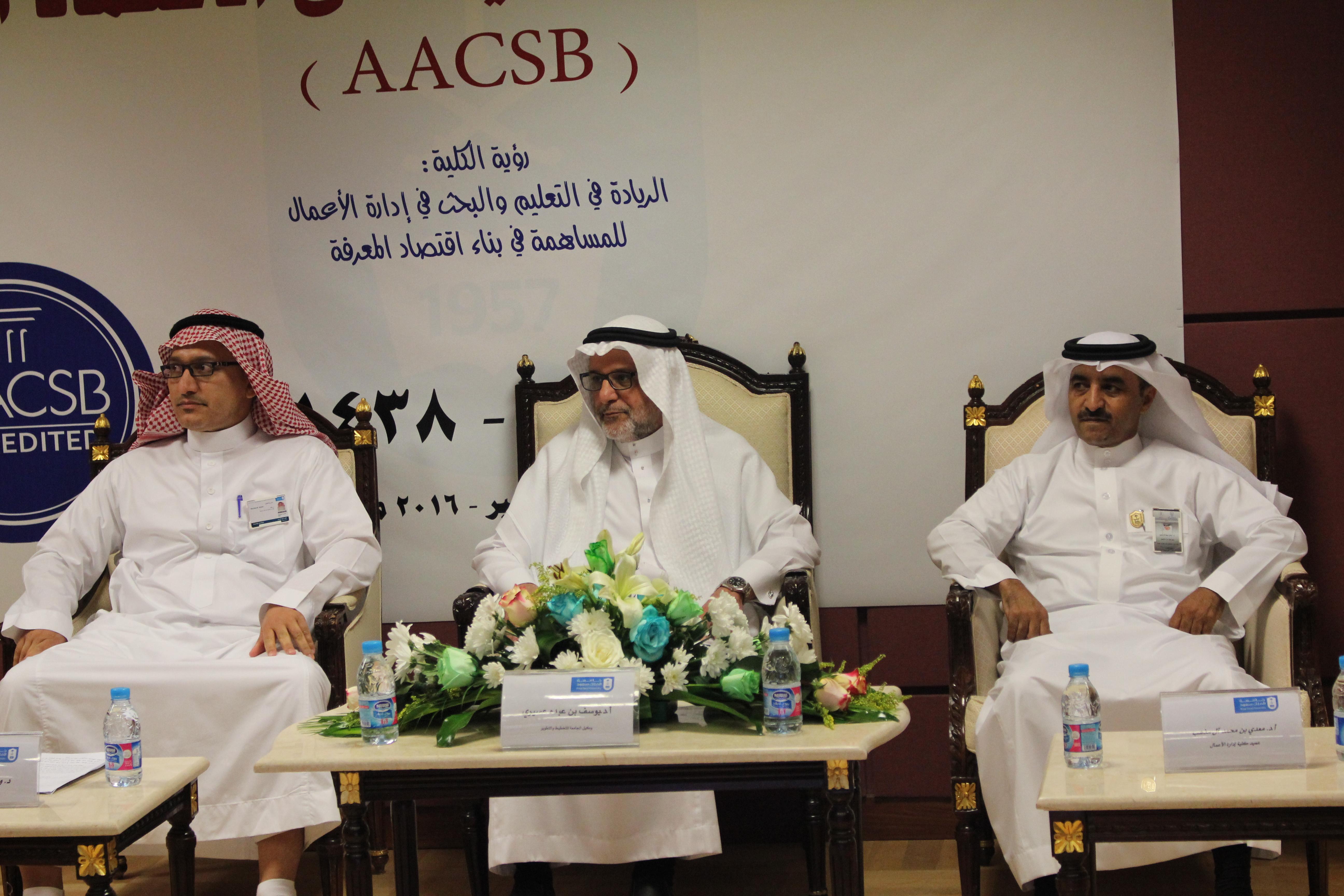 احتفال الكلية بمناسبة حصولها على الاعتماد الأكاديمي الدولي AACSB