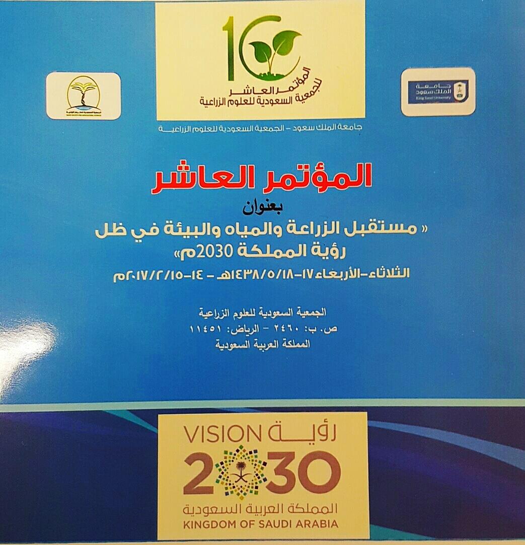 56-  صاحب السمو الملكي أمير القصيم  يفتتح المؤتمر العاشر للجمعية السعودية للعلوم الزراعية الثلاثاء.