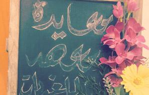 قسم الطالبات بمعهد اللغويات العربية يقيم حفل معايدة