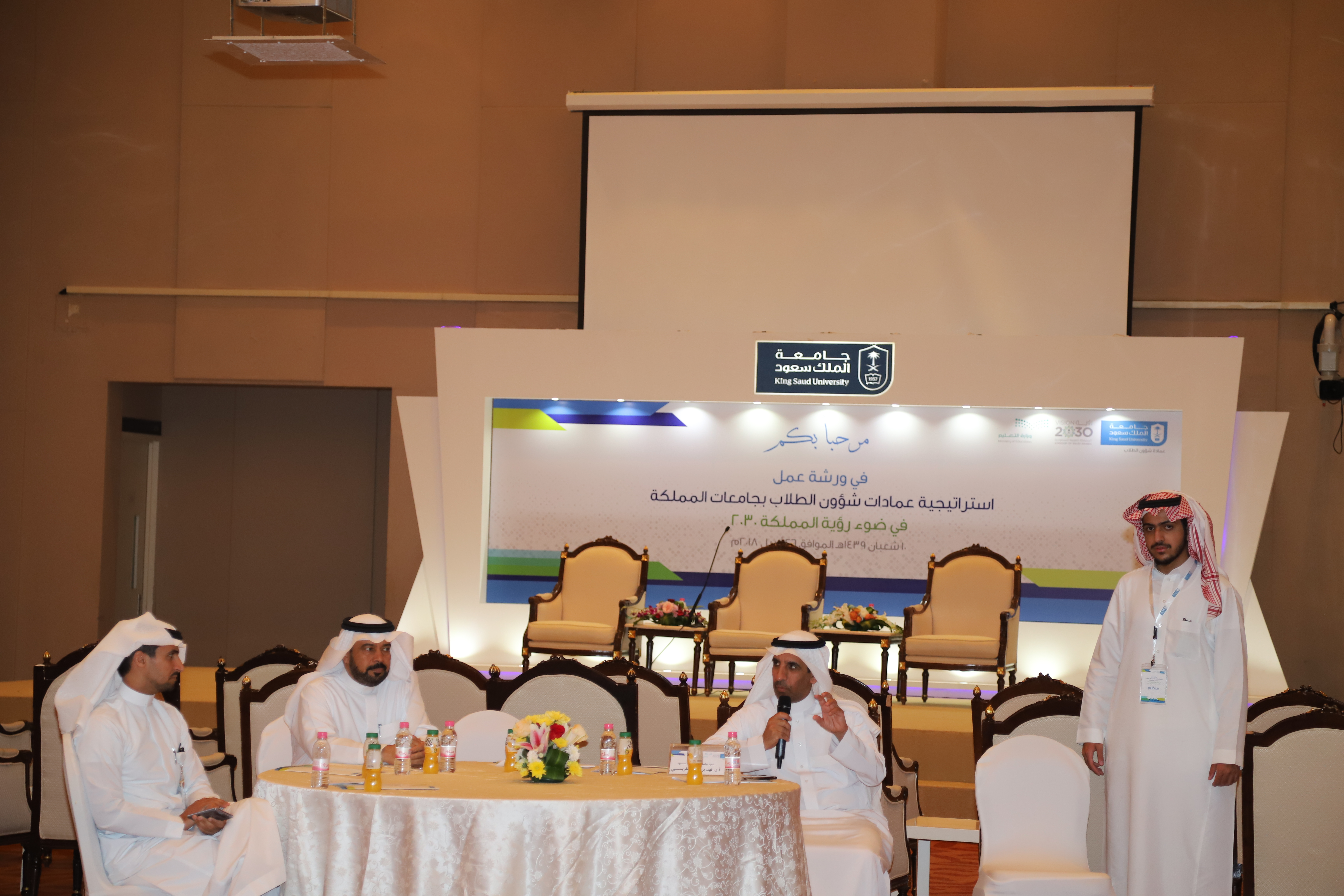 """العمادة تُنظم ورشة عمل بعنوان """"استراتيجية عمادات شؤون الطلاب بجامعات المملكة في ضوء رؤية المملكة 2030"""""""