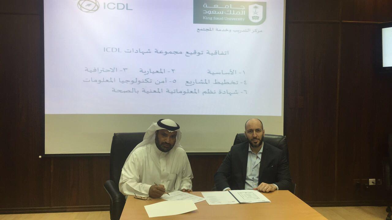 مركز التدريب وخدمة المجتمع و ICDL يوقعان اتفاقية تقديم شهادات احترافية