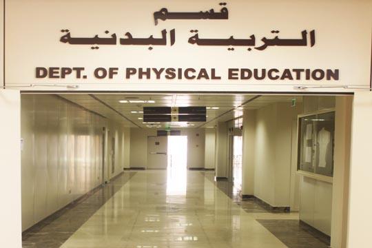 خريجو قسم التربية البدنية بالمركز الأول  في اختبارات القياس بين أقسام جامعات المملكة