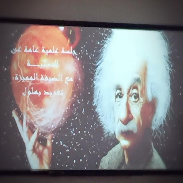 النسبية وعلم فيزيكا