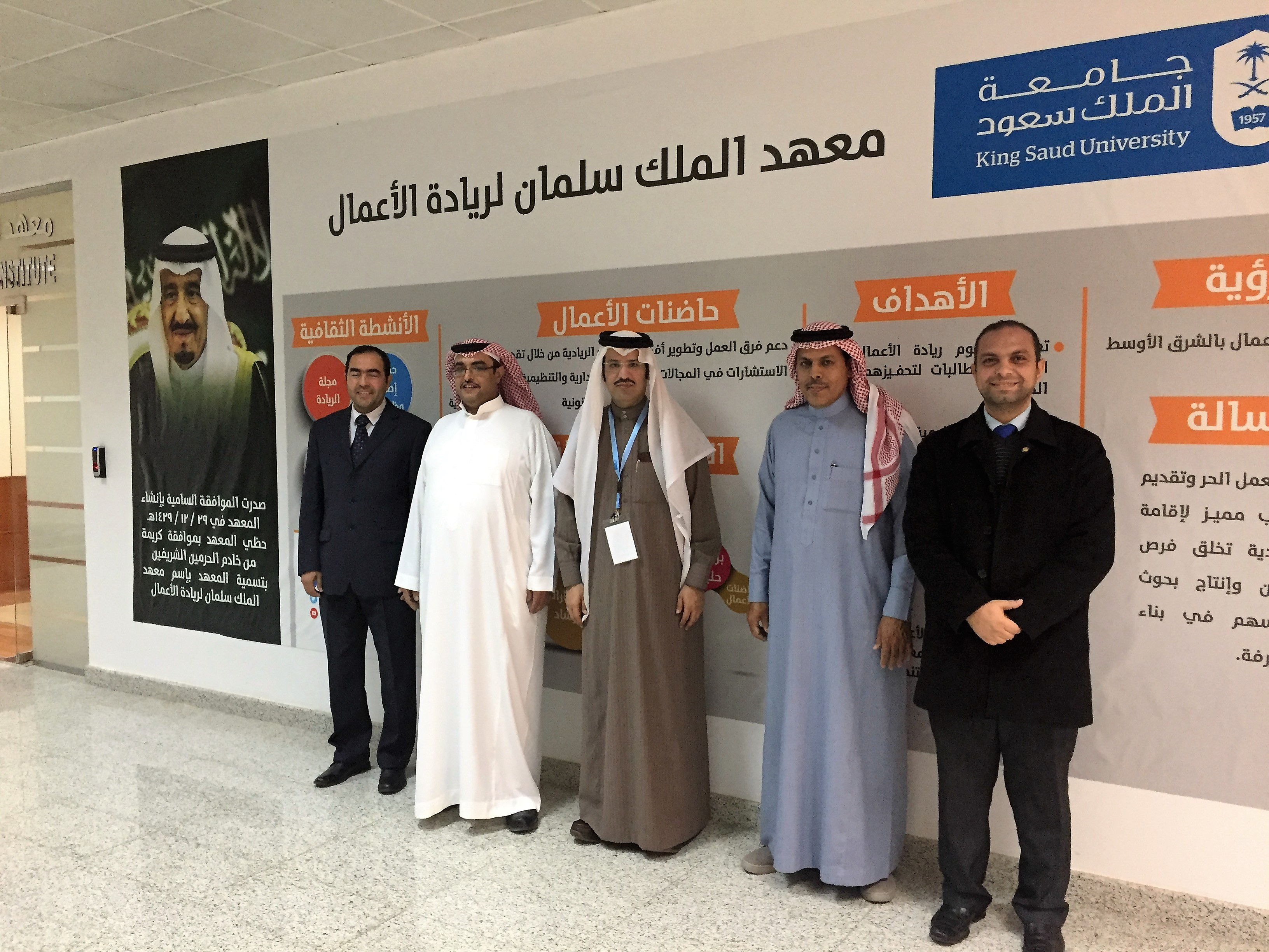 UAP and king Salman institute for Entrepreneurship discusses potential agreement