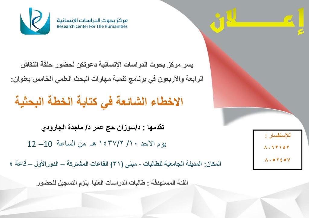 دعوة لحضور حلقة نقاش بعنوان (الأخطاء الشائعة في كتابة الخطة البحثية)