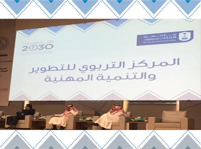 المركز يشارك بورقة بحثية في مؤتمر تعليم الرياضيات ورؤية المملكة التعليمية 2030