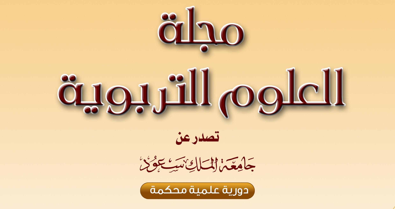 صدور العدد الثاني من المجلد التاسع والعشرين من مجلة العلوم التربوية.